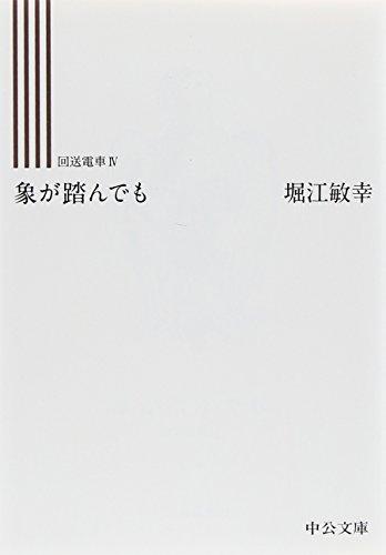 象が踏んでも  - 回送電車IV (中公文庫)