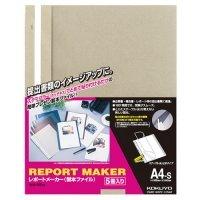 コクヨ レポートメーカー 製本ファイル A4タテ 50枚収容 ベージュグレー 1パック(5冊)