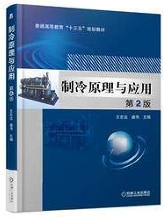 制冷原理与应用(第2版)(本科教材)