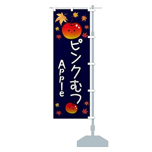ピンクむつ・りんご・リンゴ・林檎 のぼり旗 サイズ選べます(ハーフ30x90cm 右チチ)