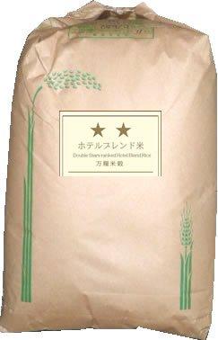 二ッ星 ホテルブレンド米 白米 30kg SS エコ包装・旨い・お買得品・業務用向・生活応援米