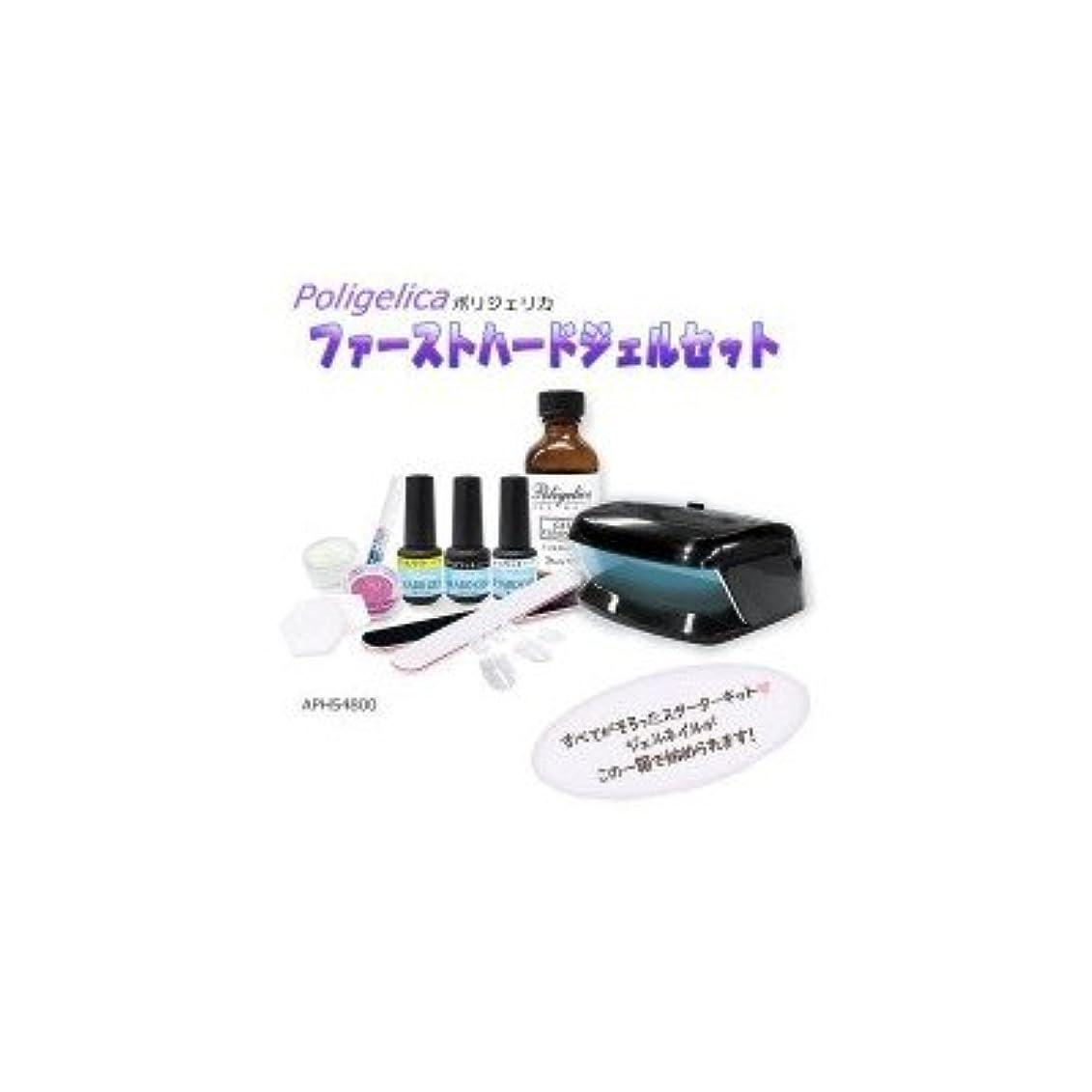 郊外偏差胚ビューティーワールド ポリジェリカ Poligelica LEDミニライト付 ファーストハードジェルセット APHS4800
