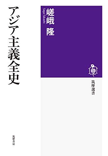 アジア主義全史 (筑摩選書)