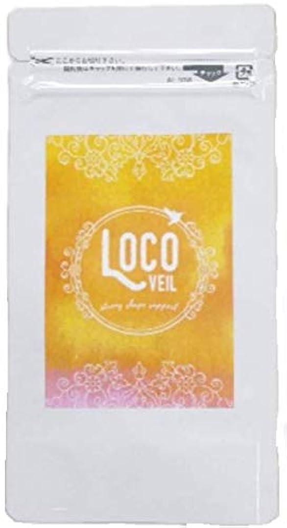 通信網明示的に変色するLOCO VEIL ロコヴェール 60粒 (約1ヶ月分)