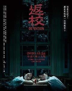 中国ドラマ 返校 DVD版 2枚組 全話
