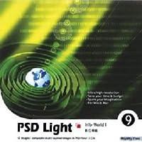 PSD Light Vol.9 情報世界 (1)