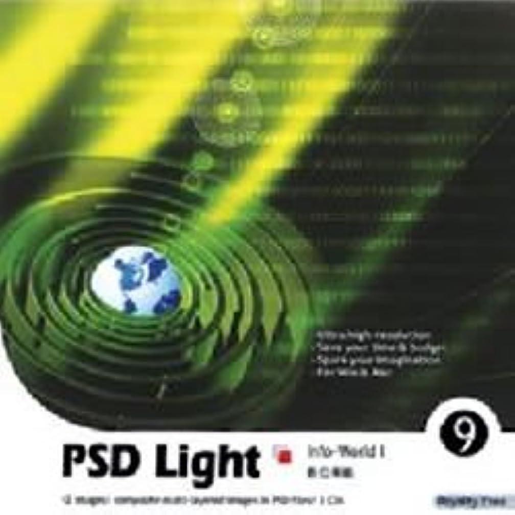 方法論ゼロ教育PSD Light Vol.9 情報世界 (1)