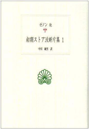 初期ストア派断片集〈1〉 (西洋古典叢書)