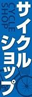 のぼり旗スタジオ のぼり旗 サイクルショップ009