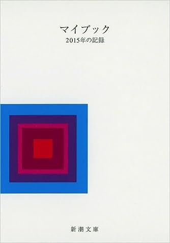 マイブック: 2015年の記録 (新潮文庫 ん 70-17)