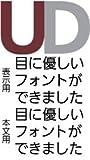 イワタ書体ライブラリーOpenType(Pro版) イワタUDゴシックR 表示用/本文用