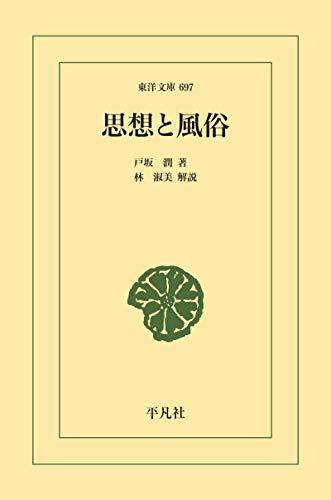 思想と風俗 (東洋文庫0697)