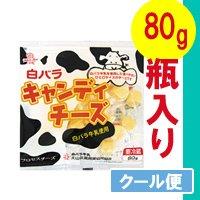 白バラ キャンディチーズ 80g×1袋