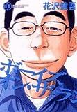 ボーイズ・オン・ザ・ラン (10) (ビッグコミックス)