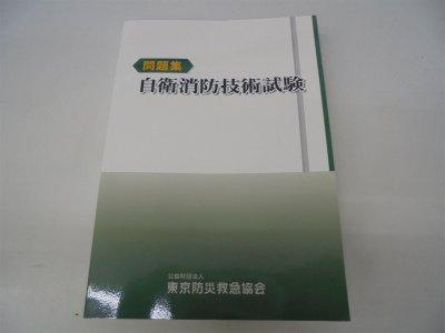 自衛 消防 技術 試験 自衛消防技術試験を受験してきました