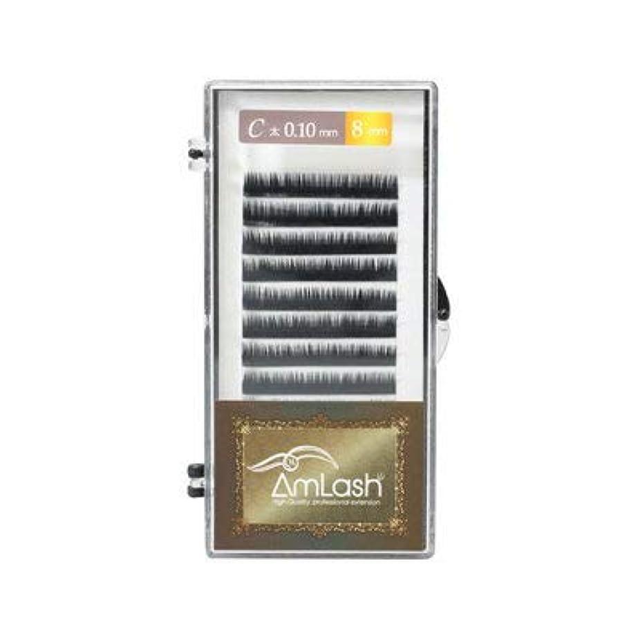 おなじみの持ってるアサーAmlash(アムラッシュ)ハイクオリティエクステ Cカール 0.10mm×8mm