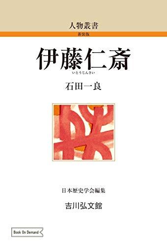 伊藤仁斎 (人物叢書 新装版 39)の詳細を見る