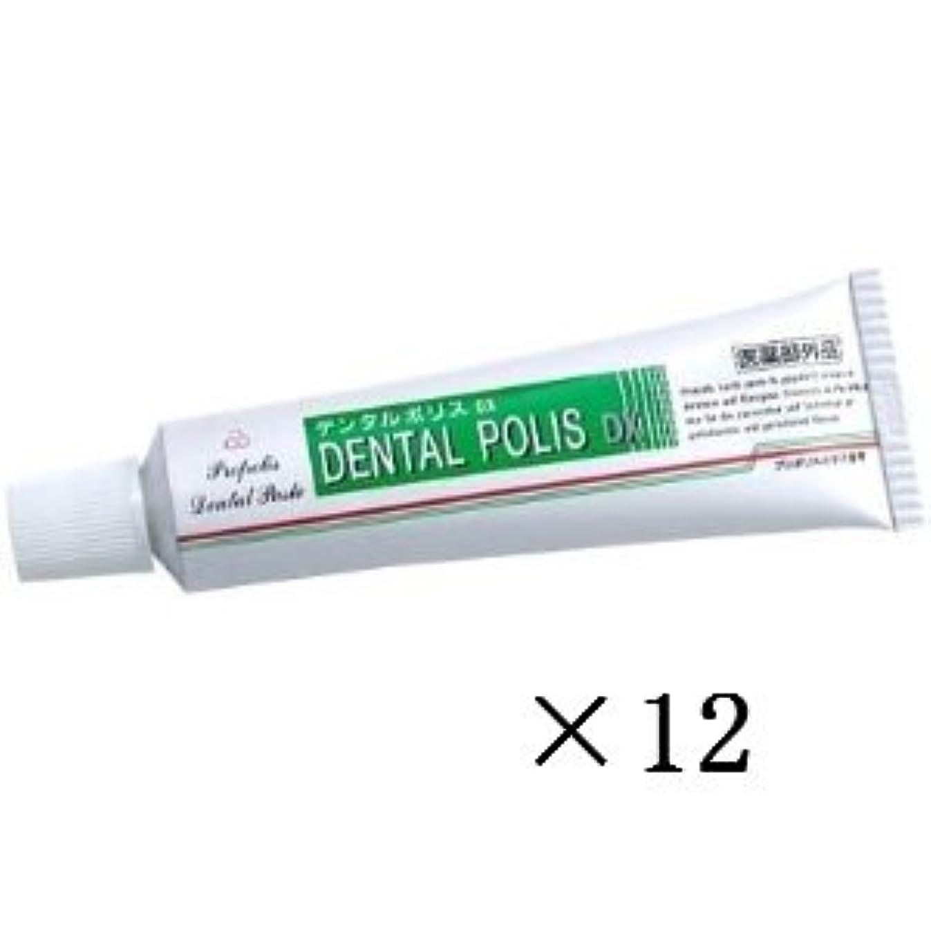 重要国無限大日本ゼトック プロポリス歯みがき デンタルポリスDX 80g×12本