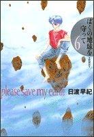 ぼくの地球を守って―愛蔵版 (6) (ジェッツコミックス)