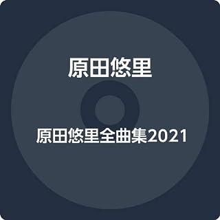 原田悠里全曲集2021