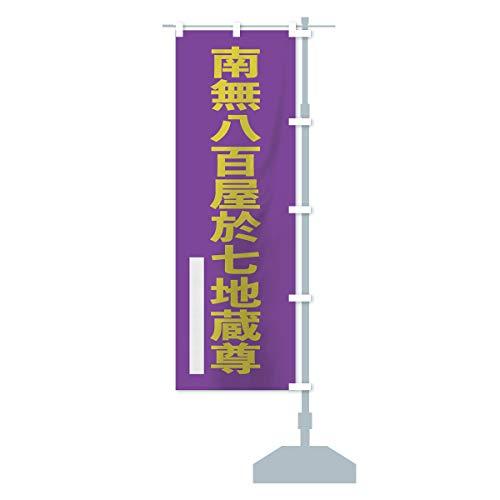 南無八百屋於七地蔵尊 のぼり旗 サイズ選べます(ジャンボ90x270cm 右チチ)