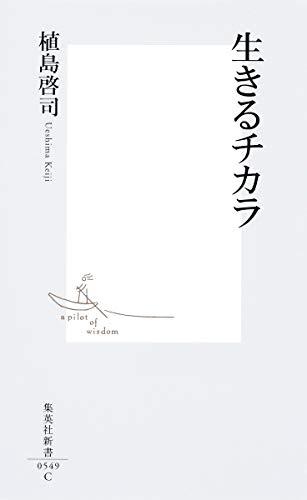 生きるチカラ (集英社新書)