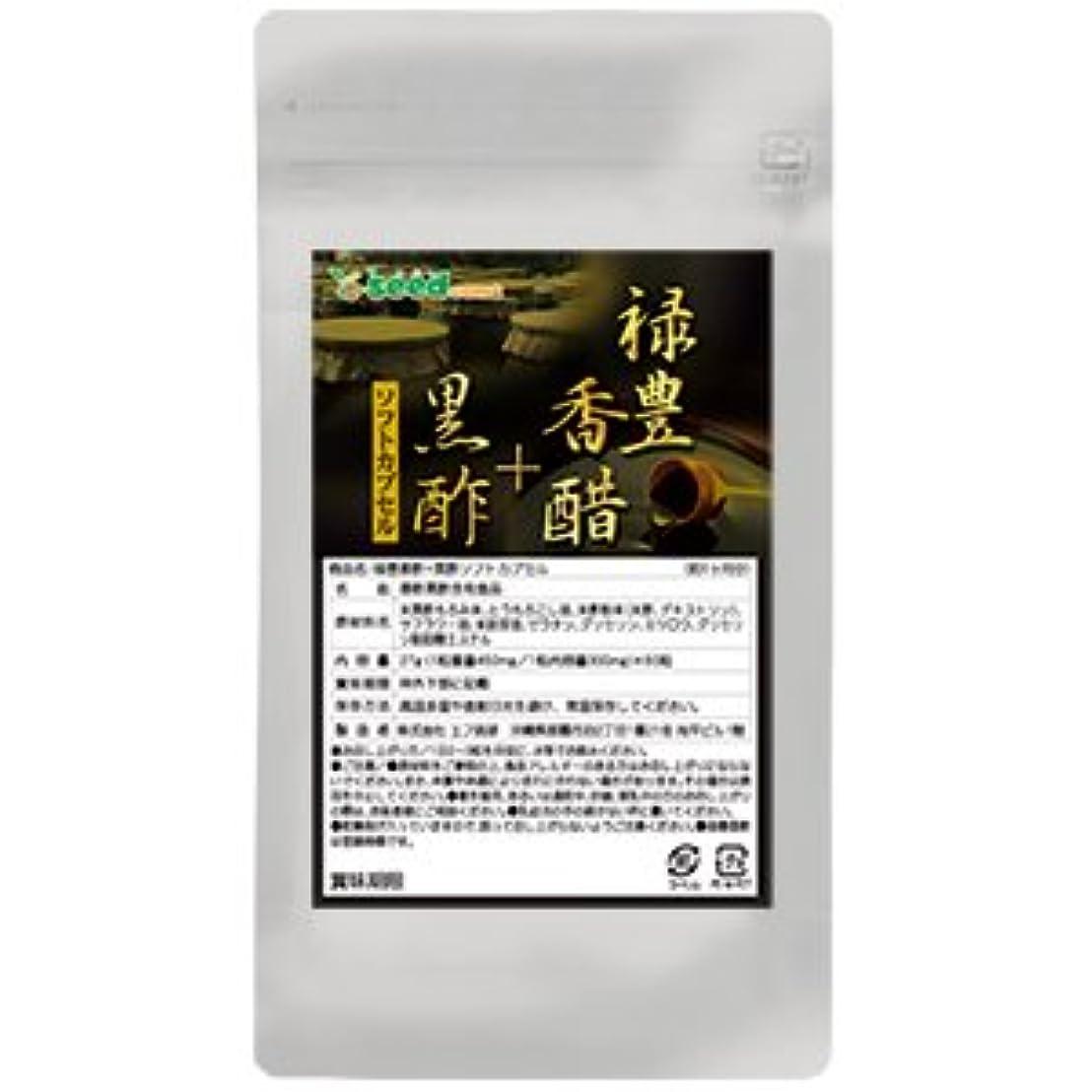 証言するペストリーハーネス禄豊 香酢 + 黒酢 ソフトカプセル (約3ヶ月分/180粒)