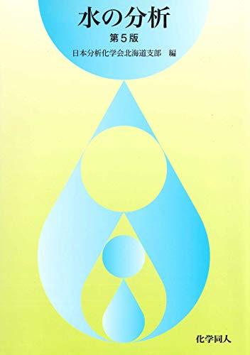 水の分析 第5版