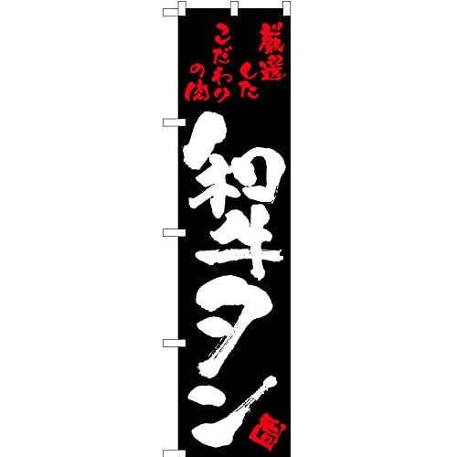 【2枚セット】のぼり 和牛タン(黒) TNS-022 看板 ポスター タペストリー 集客 【スマートのぼり】 [並行輸入品]