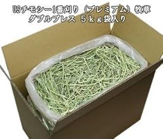 牧草市場 USチモシー 1番刈り 牧草 ダブルプレス 5kg (プレミアム) (モルモット・うさぎの餌)