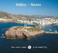 Naxos - As the Seagull Flies 2009