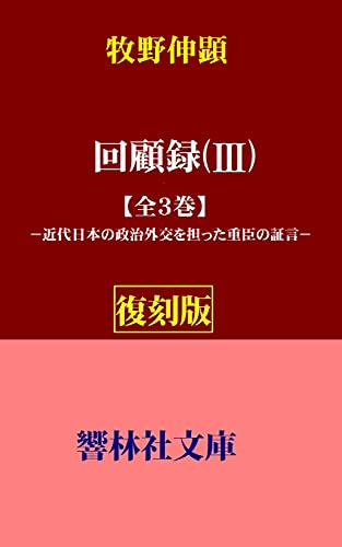 【復刻版】牧野伸顕「回顧録(Ⅲ)」-近代日本の政治外交を担った重臣の証言 (響林社文庫)