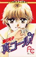 真(まこと)コール! (8) (フラワーコミックス)