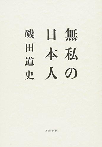 無私の日本人