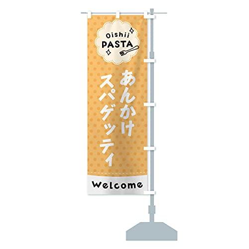 あんかけスパゲッティ・パスタ のぼり旗 サイズ選べます(ジャンボ90x270cm 右チチ)