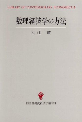 数理経済学の方法 (創文社現代経済学選書)