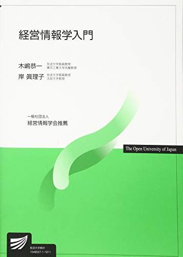 経営情報学入門 (放送大学教材)
