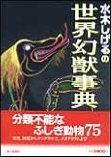 水木しげるの世界幻獣事典