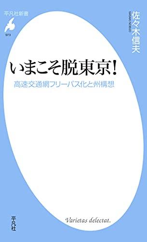 いまこそ脱東京! (平凡社新書0973)