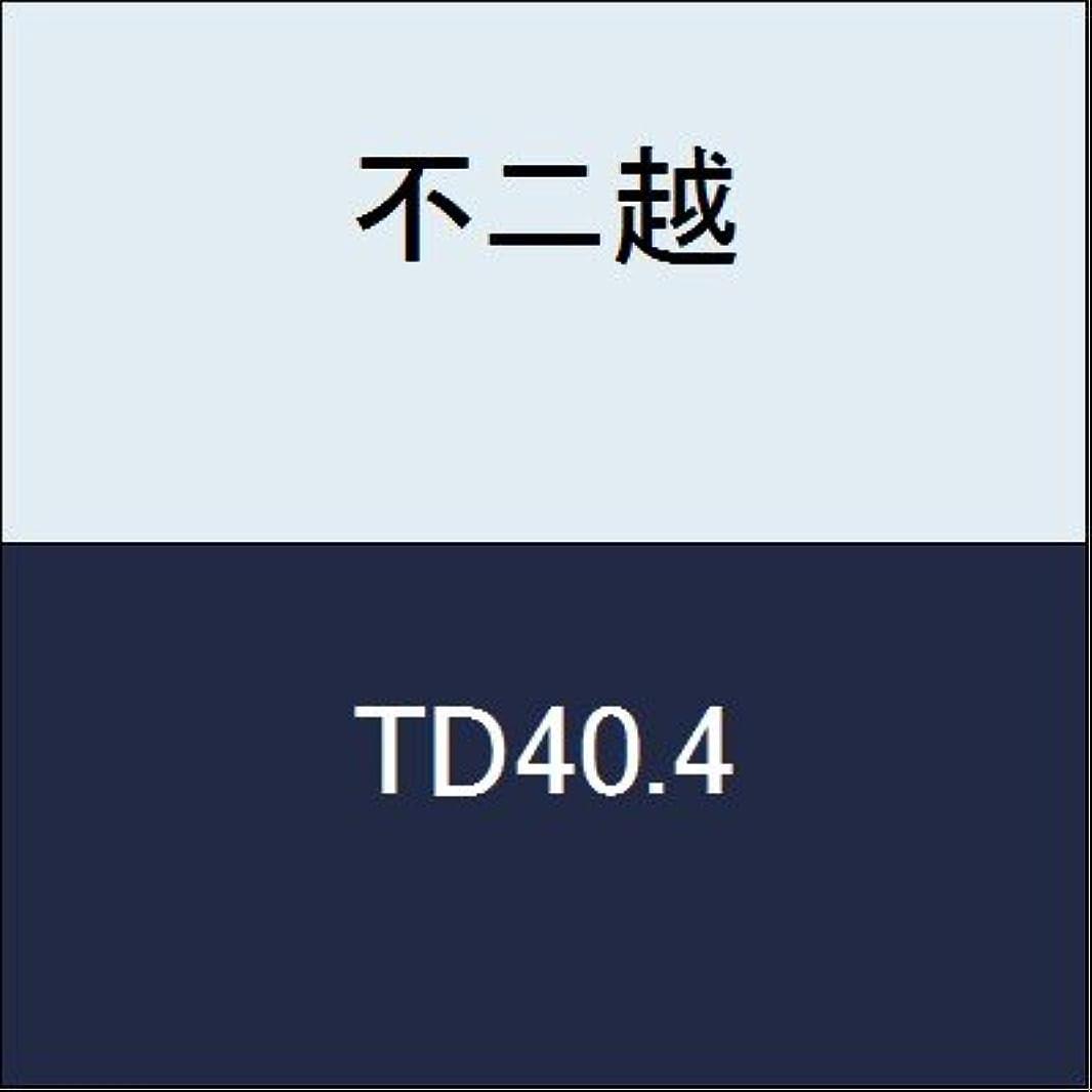 モンスターこっそり不安定不二越 切削工具 テーパードリル TD40.4