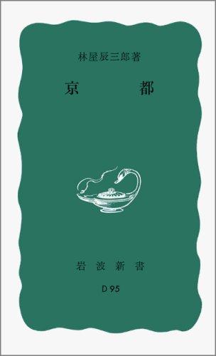 京都 (岩波新書)の詳細を見る
