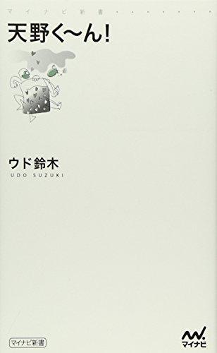 天野く~ん! (マイナビ新書)
