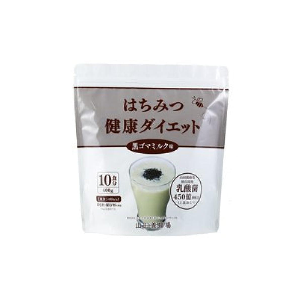 連帯驚汚物はちみつ健康ダイエット 【黒ごまミルク味】400g(10食分)