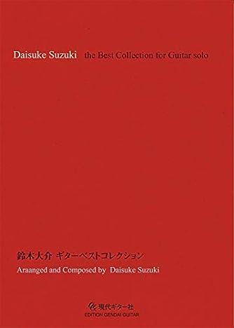 GG634鈴木大介ギターベストコレクション