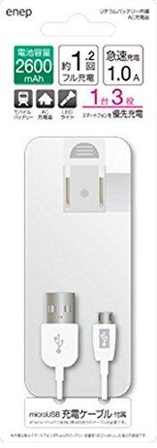 ACアダプタ付きリチウムバッテリー『AC内蔵リチウムイオンバッテリー 2600mAh (出力DC5.0V/1.0A) ホワイト』