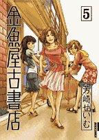 金魚屋古書店 (5) (IKKI COMICS)の詳細を見る