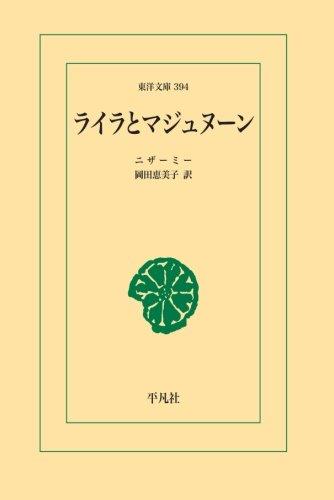 ライラとマジュヌーン (東洋文庫)