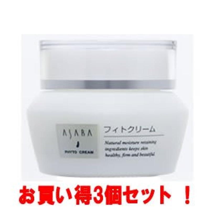 修羅場拍手ラブ(アサバ化粧品)アサバ フィトクリーム40g(お買い得3個セット)