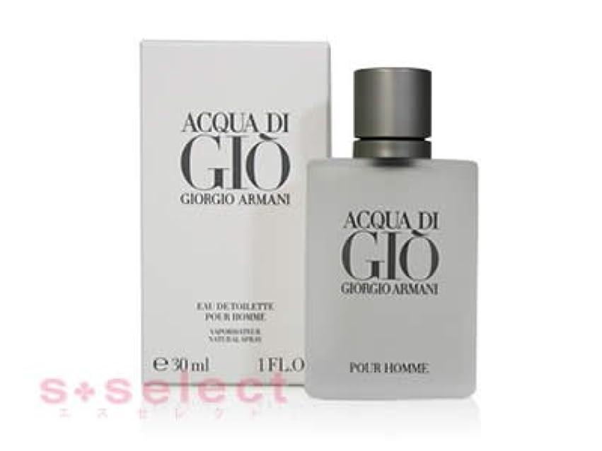 移住する毒性穿孔するジョルジオアルマーニ アルマーニ アクア ディ ジオ プールオム 30ml メンズ 香水