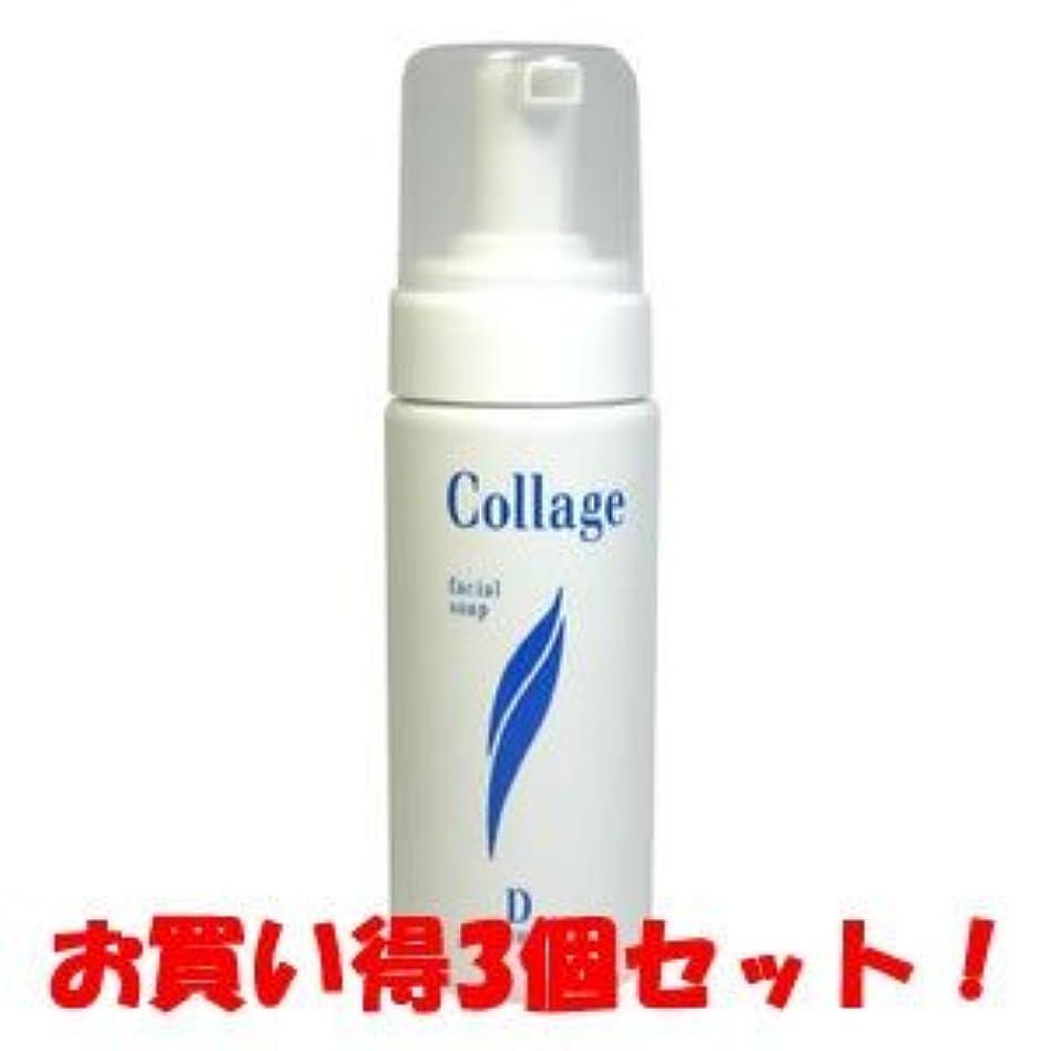 レイア懸念スカーフ(持田ヘルスケア)コラージュD フェイシャルソープ 敏感肌?乾燥肌 150ml(お買い得3個セット)